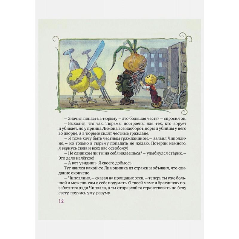 Приключения Чиполлино (ил. Л. Владимирского, без сокращений) (фото 5)