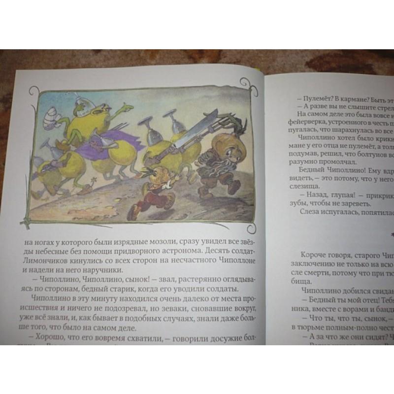 Приключения Чиполлино (ил. Л. Владимирского, без сокращений) (фото 8)