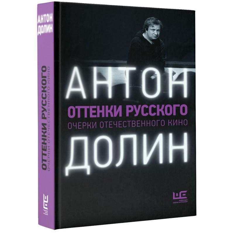 Оттенки русского