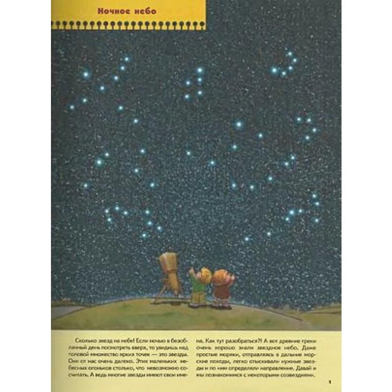 ШСГ Пятый год обучения. Малышам о звездах и планетах (фото 2)