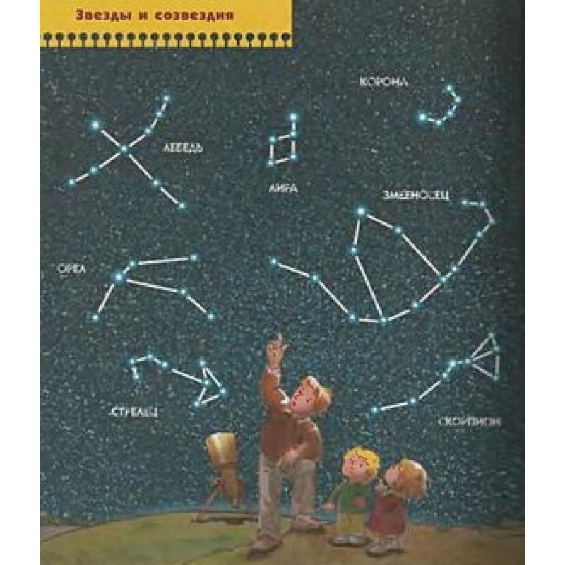 ШСГ Пятый год обучения. Малышам о звездах и планетах (фото 3)