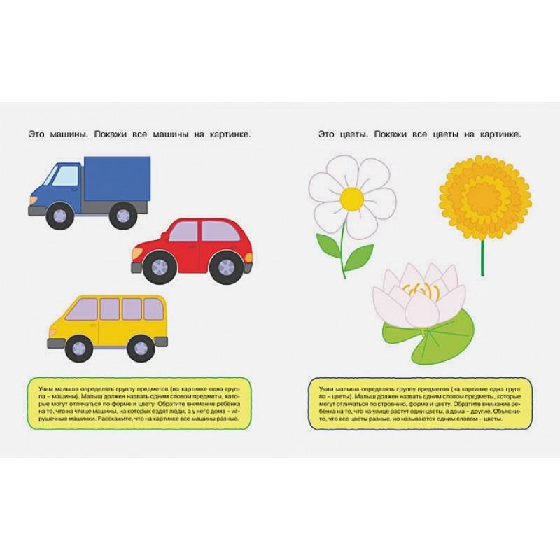 Задачки для ума (1-2 года) (фото 2)