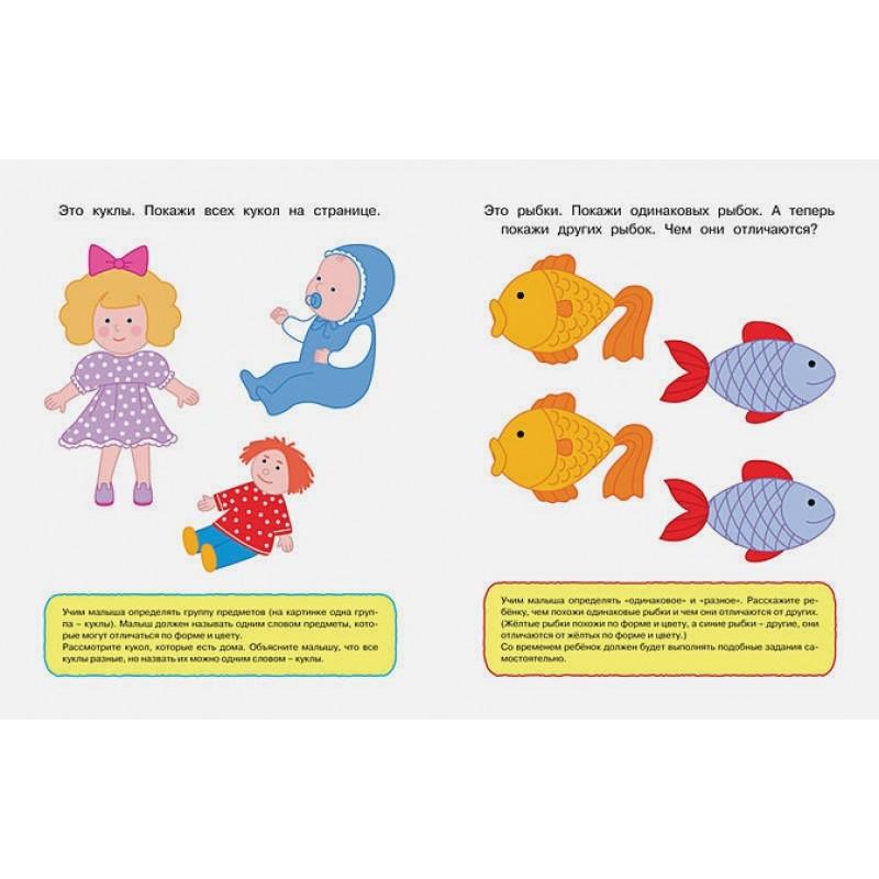 Задачки для ума (1-2 года) (фото 3)