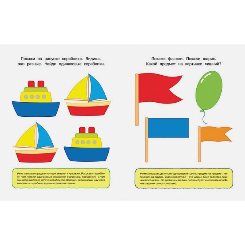 Задачки для ума (1-2 года) (фото 4)