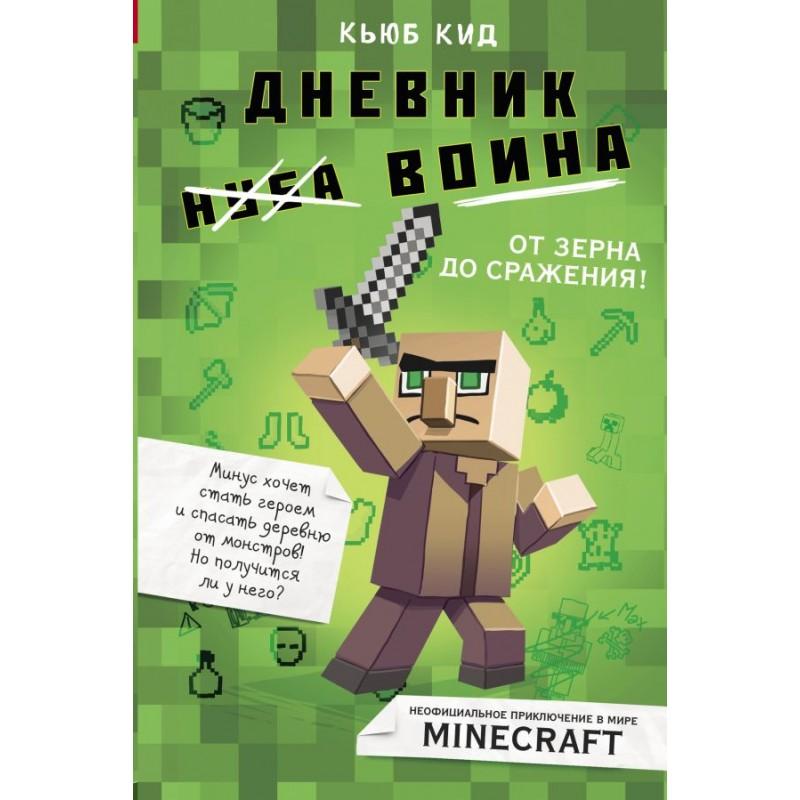 Дневник воина в Майнкрафте. От зерна до сражения! Книга 1