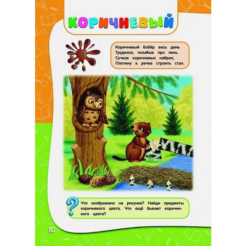 Годовой курс занятий: для детей 2-3 лет (фото 4)