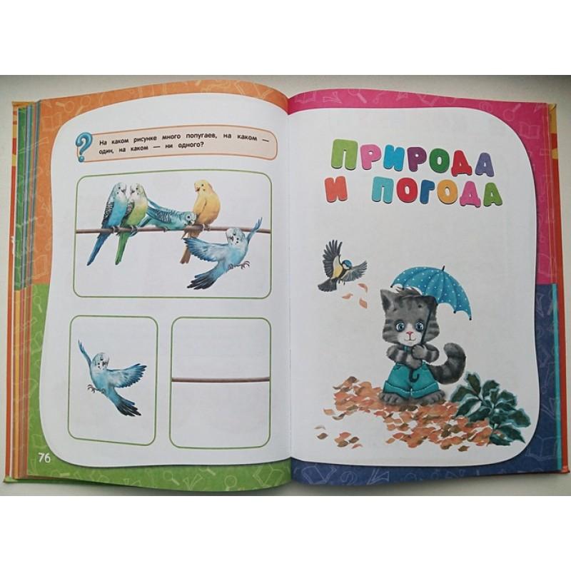 Годовой курс занятий: для детей 2-3 лет (фото 10)