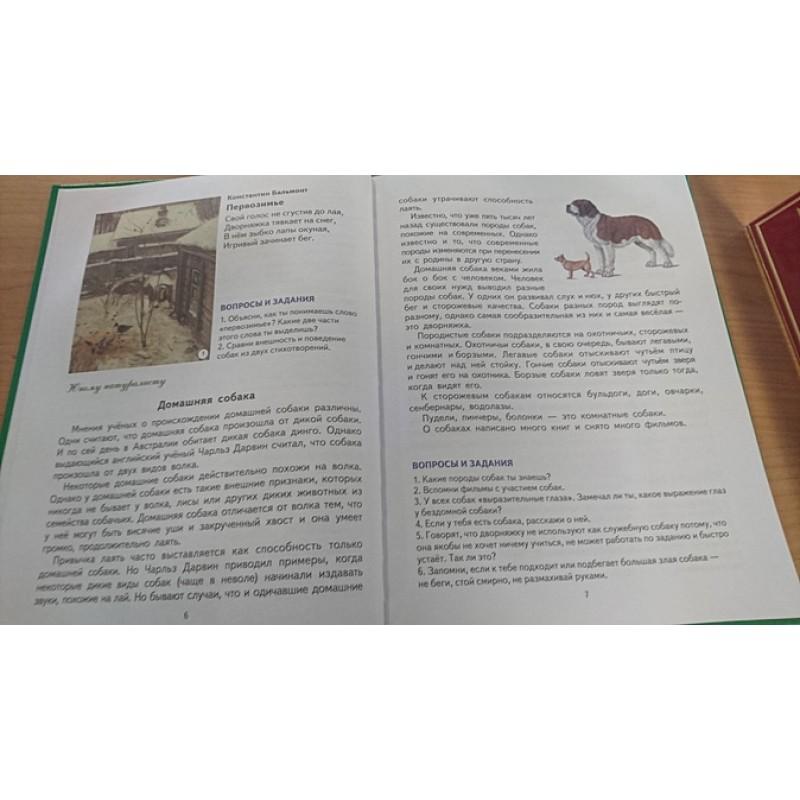 Первая после Букваря книга для чтения (фото 5)