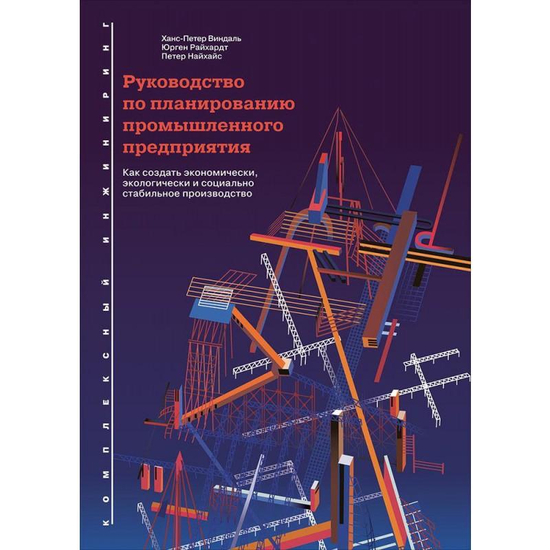 Руководство по планированию промышленного предприятия: Как создать экономически, экологически и социально стабильное производство