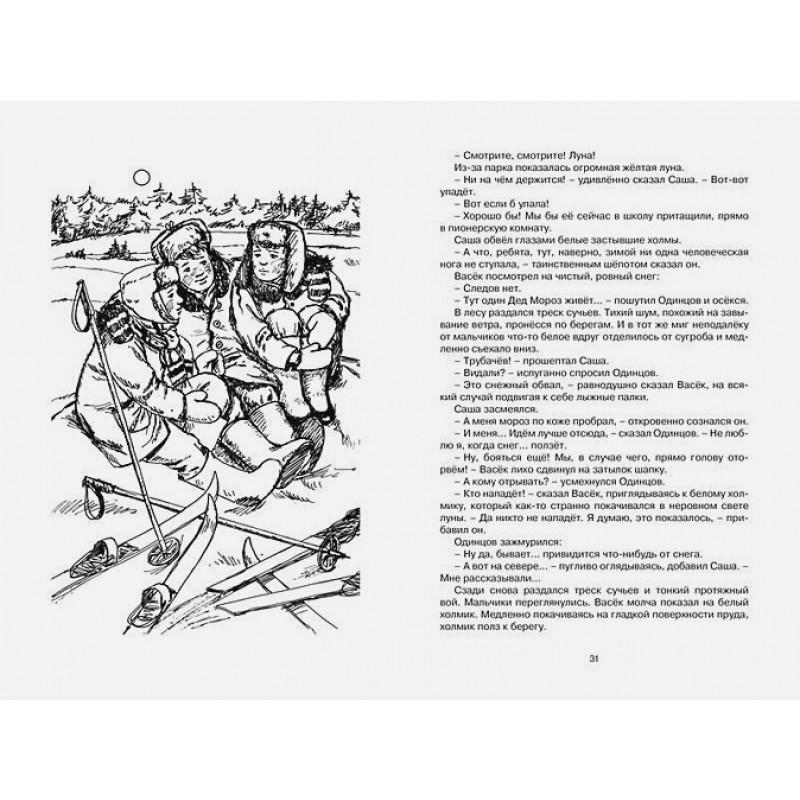 Васёк Трубачёв и его товарищи (фото 2)