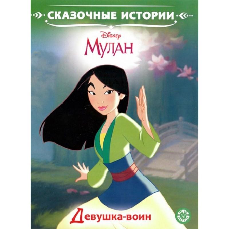 Мулан. Принцесса Disney. Девушка-воин.Сказочные истории