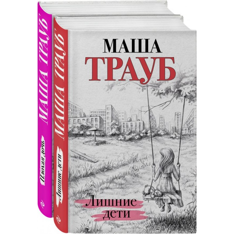 Дочки-матери (комплект из 2 книг)