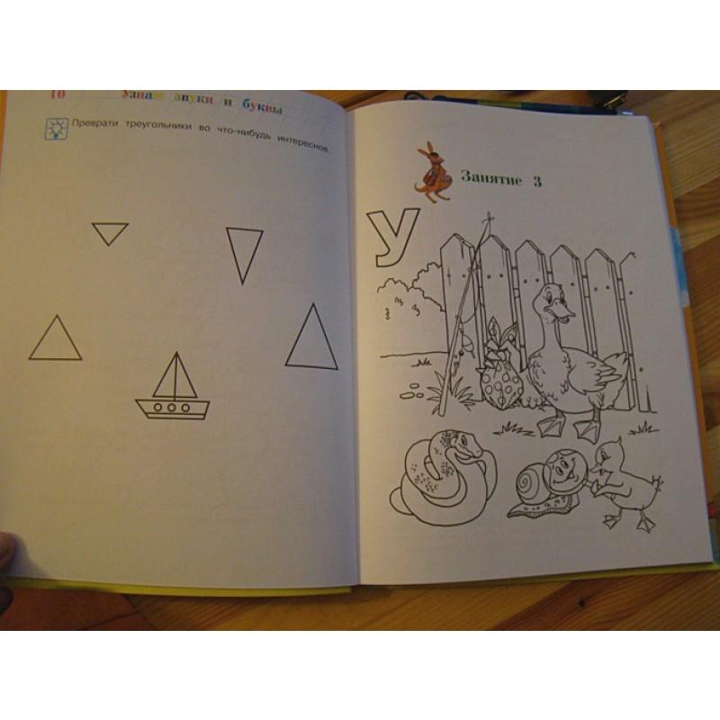 Узнаю звуки и буквы: для детей 4-5 лет (фото 5)