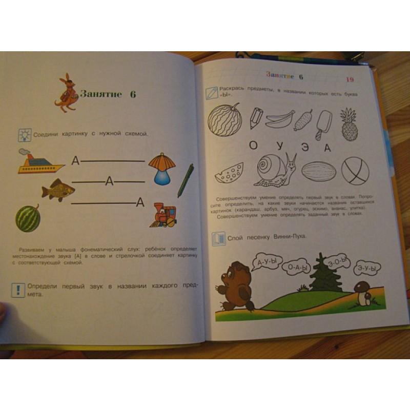 Узнаю звуки и буквы: для детей 4-5 лет (фото 6)