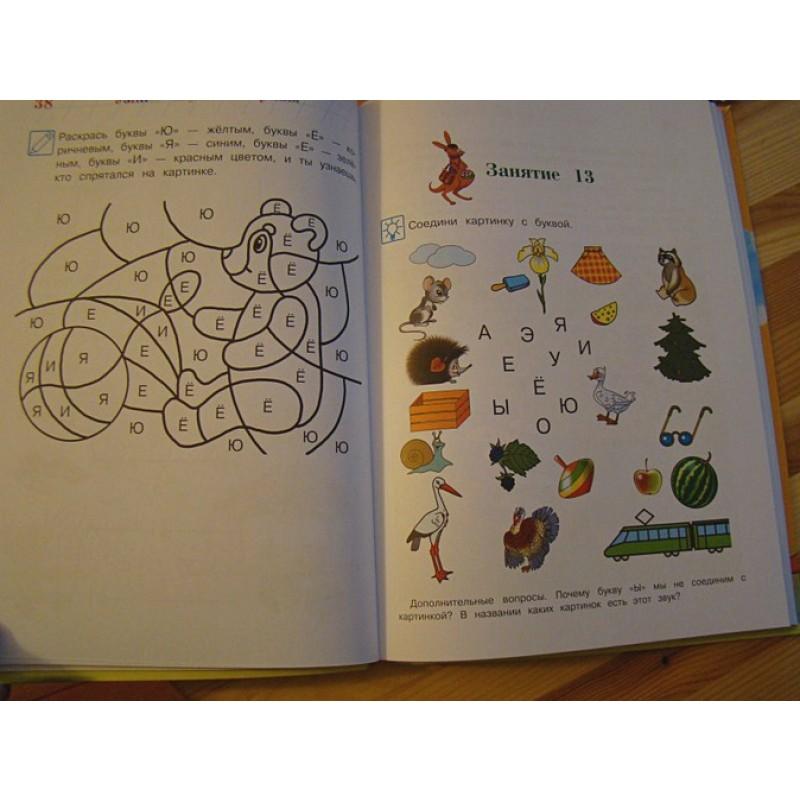 Узнаю звуки и буквы: для детей 4-5 лет (фото 9)