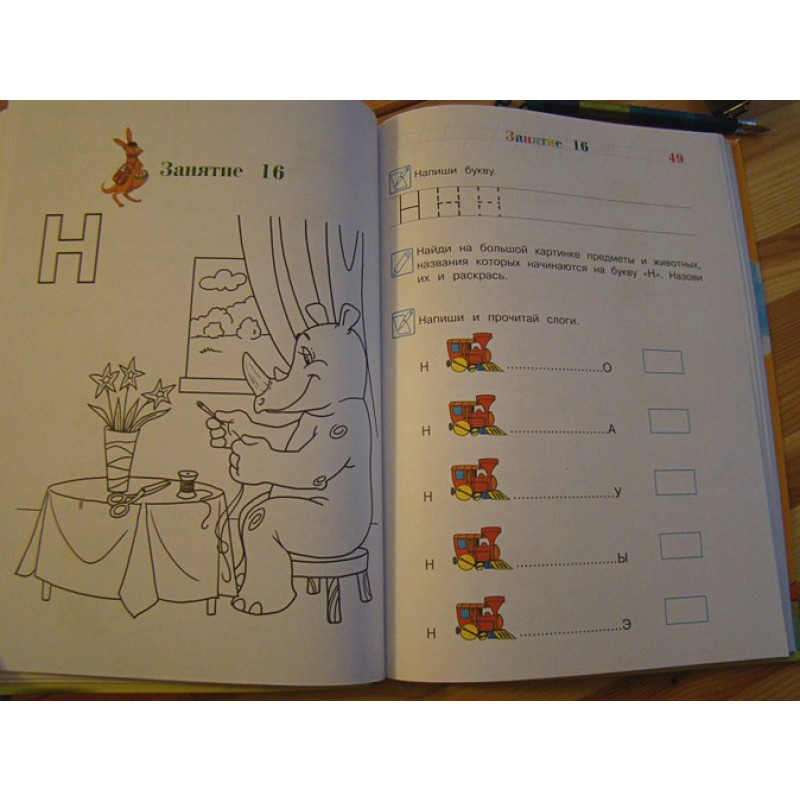 Узнаю звуки и буквы: для детей 4-5 лет (фото 10)