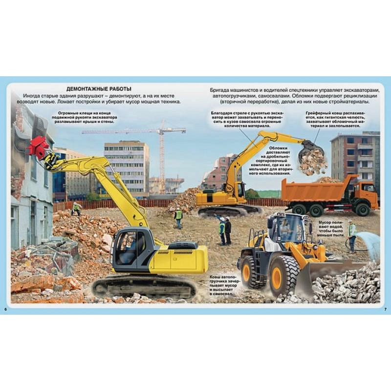 Строительные машины (фото 2)