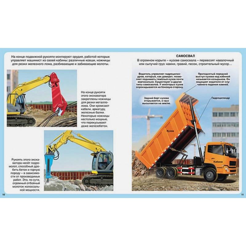 Строительные машины (фото 4)