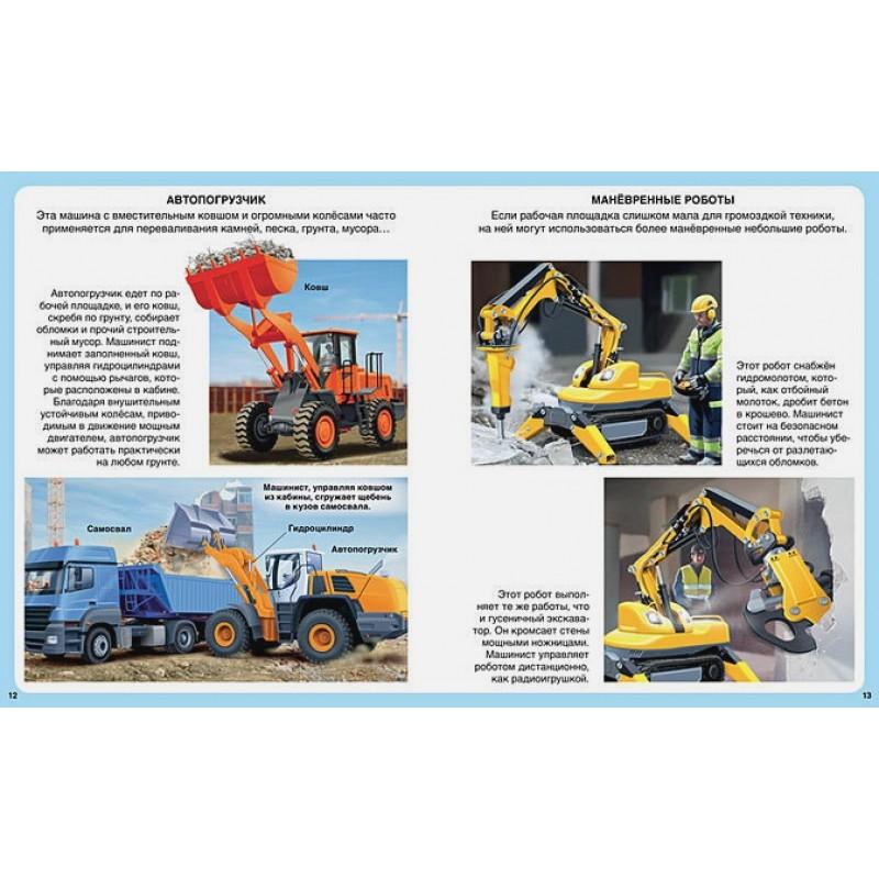 Строительные машины (фото 5)
