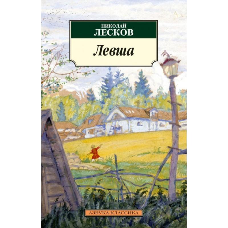 Левша (нов/обл.)