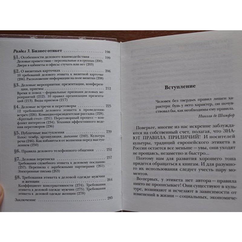 Этикет: Полный свод правил светского и делового общения (фото 6)