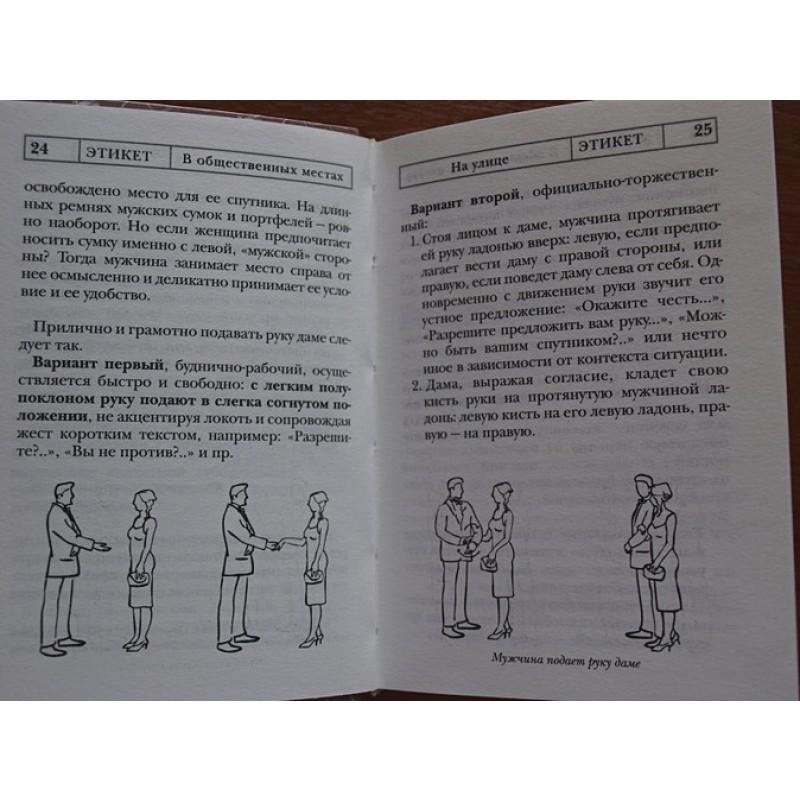 Этикет: Полный свод правил светского и делового общения (фото 7)