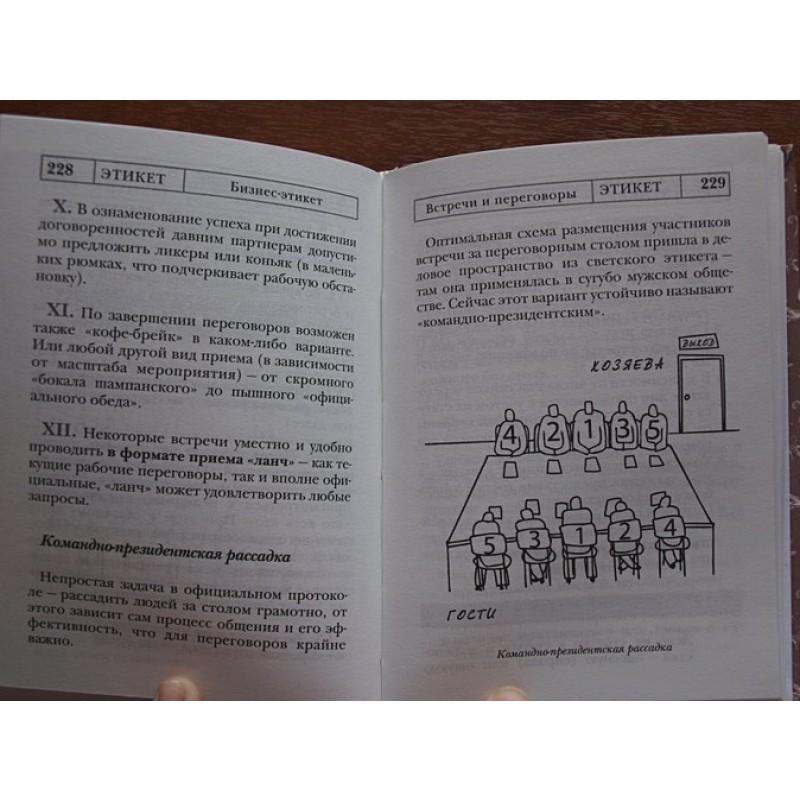 Этикет: Полный свод правил светского и делового общения (фото 8)