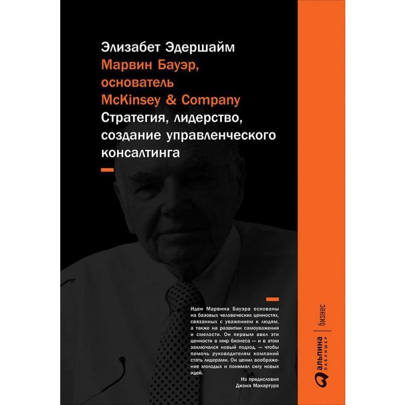 Марвин Бауэр, основатель McKinsey & Company: стратегия, лидерство, создание управленческого консалтинга (переплет)
