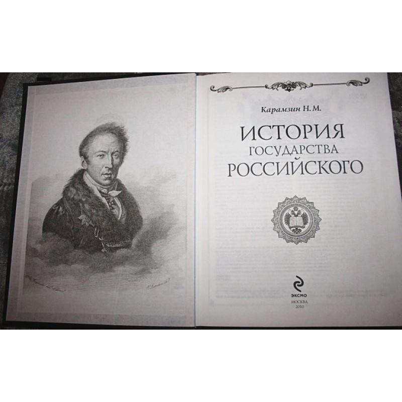 История государства Российского (фото 2)