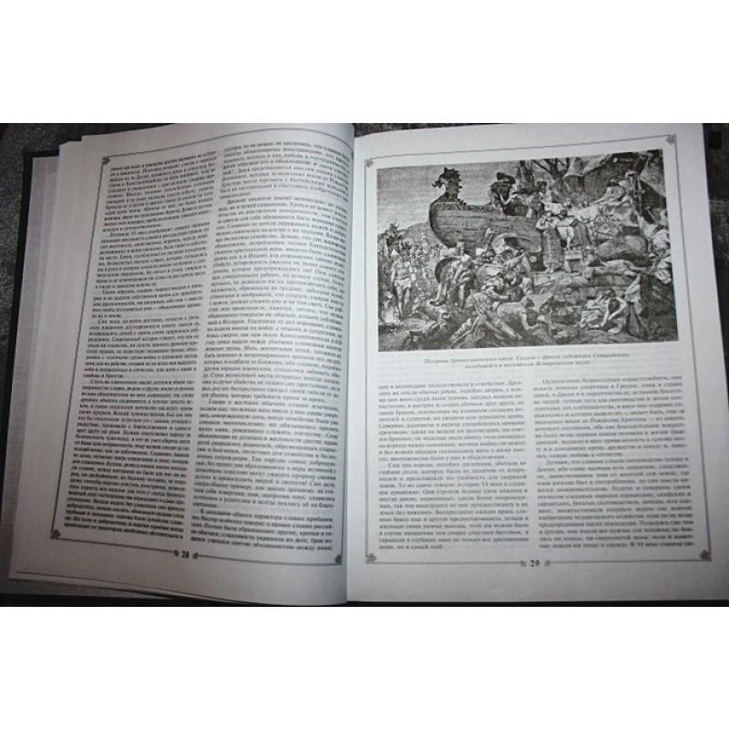 История государства Российского (фото 3)
