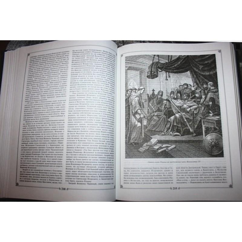 История государства Российского (фото 5)