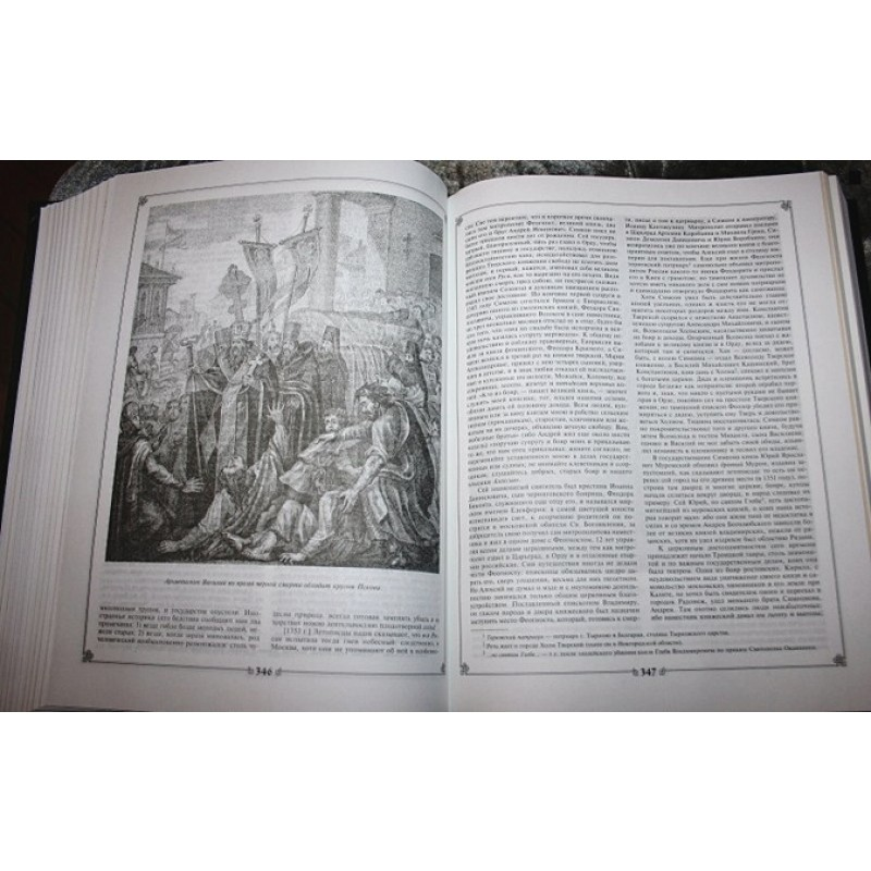 История государства Российского (фото 7)