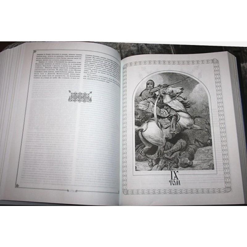 История государства Российского (фото 8)