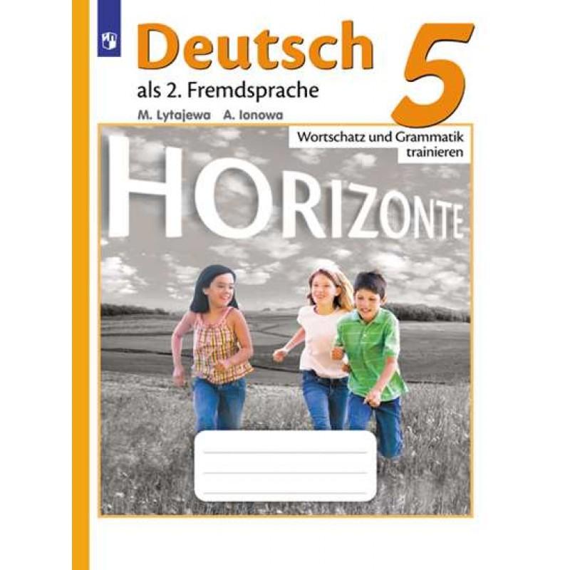 Лытаева. Немецкий язык. Горизонты. 5 кл. Лексика и грамматика. Сборник упражнений.