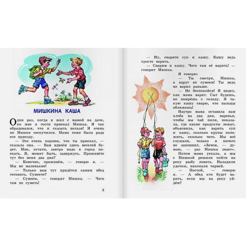 Мишкина каша (ил. В.Канивца) (фото 4)