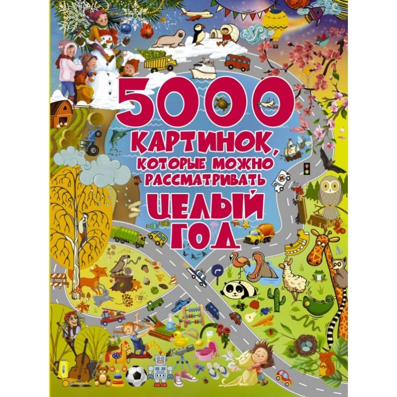 5000 картинок, которые можно рассматривать целый год