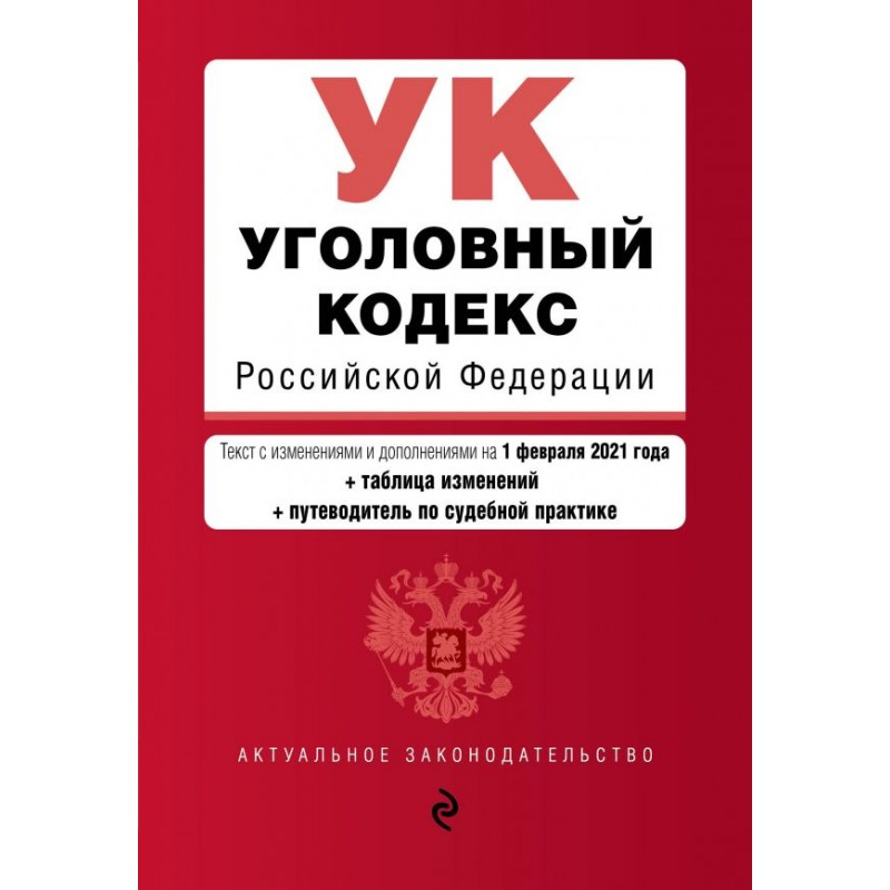 Уголовный кодекс Российской Федерации. Текст с изм. и доп. на 1 февраля 2021 года (+ таблица изменений) (+ путеводитель по судебной практике)