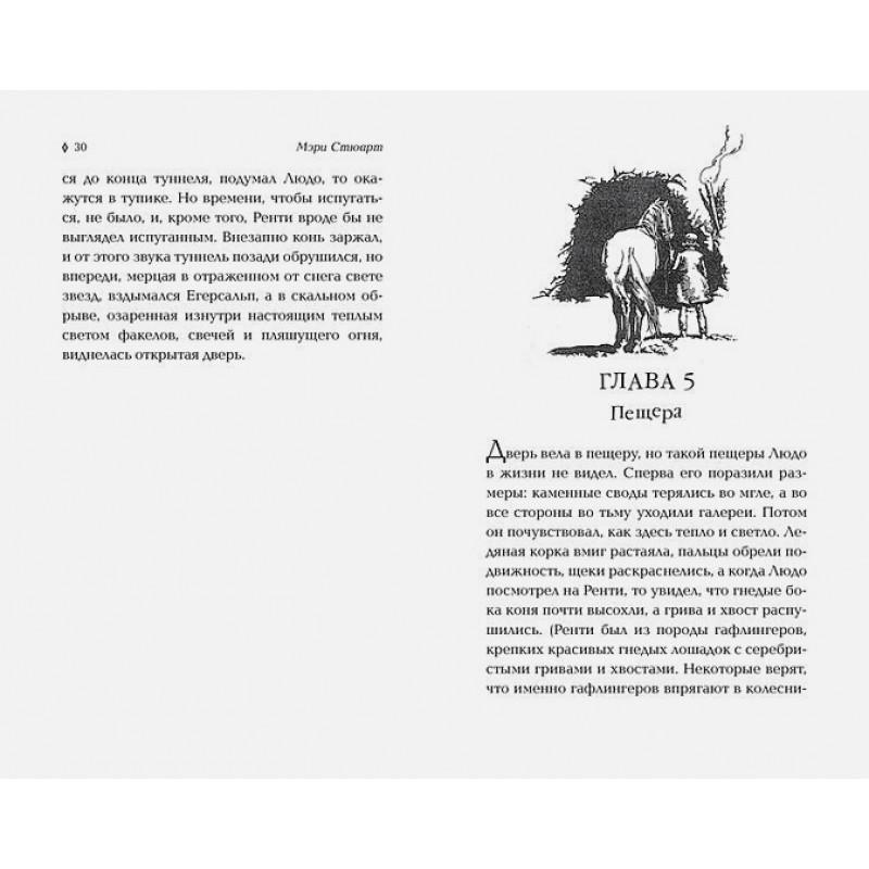 Людо и звездный конь (фото 5)