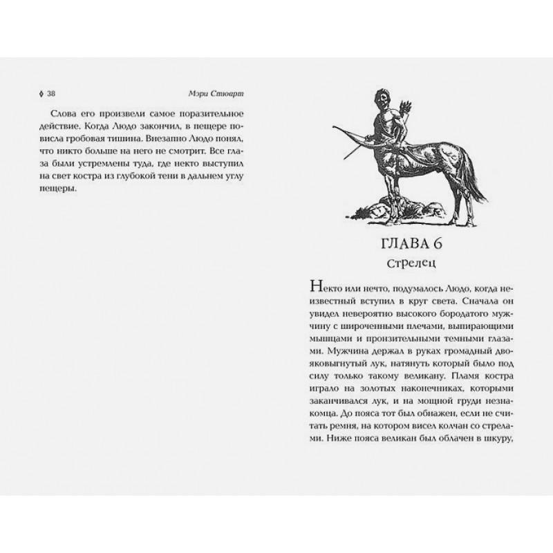 Людо и звездный конь (фото 6)