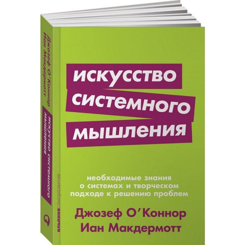 Искусство системного мышления: необходимые знания о системах и творческом подходе к решению проблем (Покет серия)