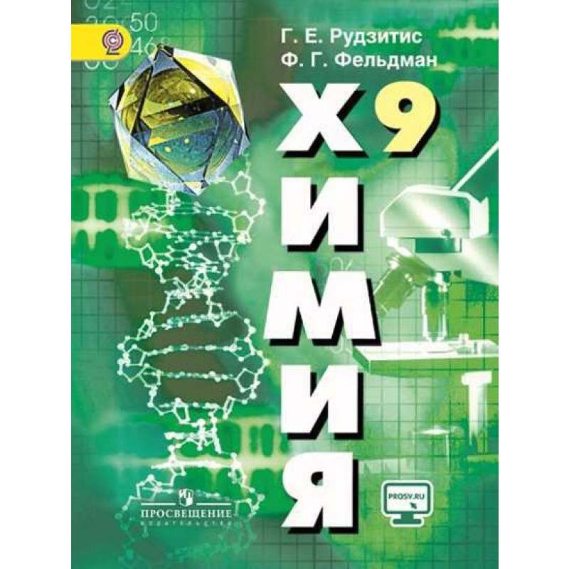 Рудзитис. Химия. 9 класс. Учебник.