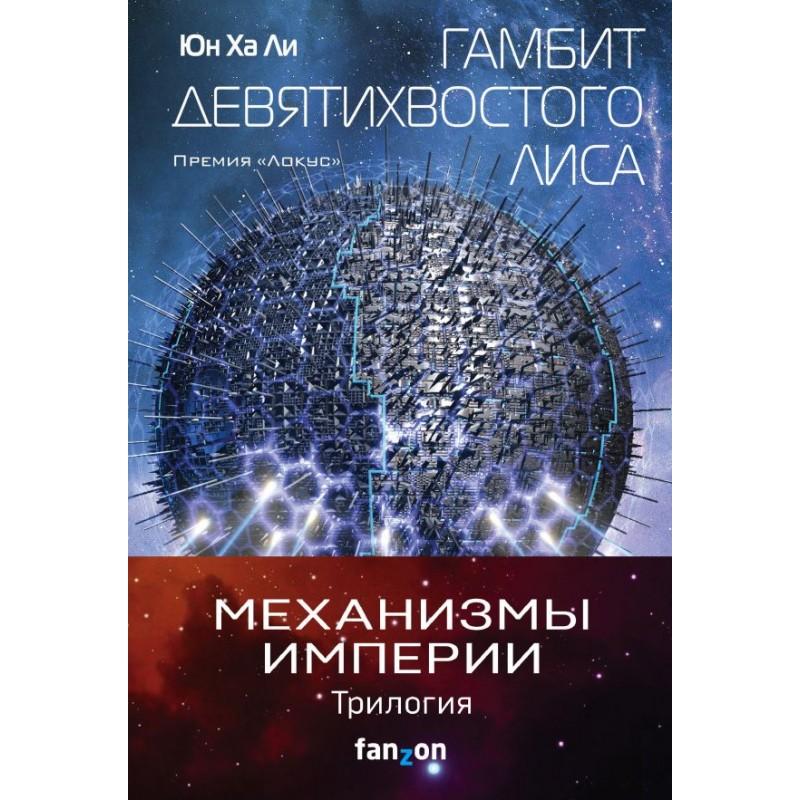 Механизмы империи (комплект из трех книг)
