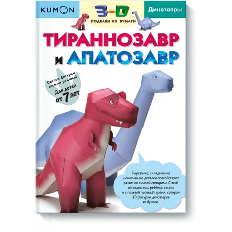 3D поделки из бумаги. Тираннозавр и апатозавр