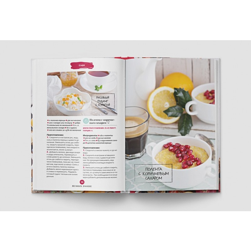 Доброе утро! Рецепты завтраков Russian Foodie (фото 2)