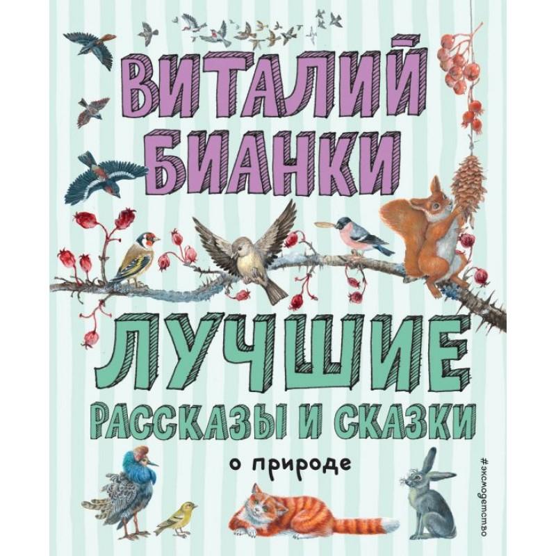 Лучшие рассказы и сказки о природе (ил. М. Белоусовой)