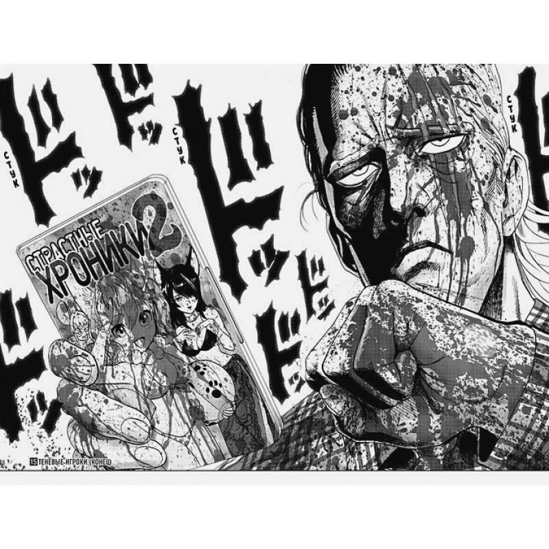 One-Punch Man. Книга 8 (фото 2)