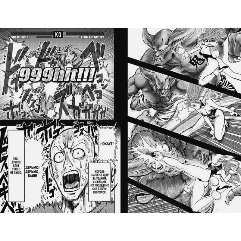 One-Punch Man. Книга 8 (фото 4)
