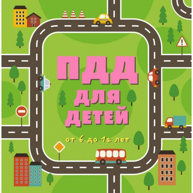 ПДД для детей. 6-е изд.