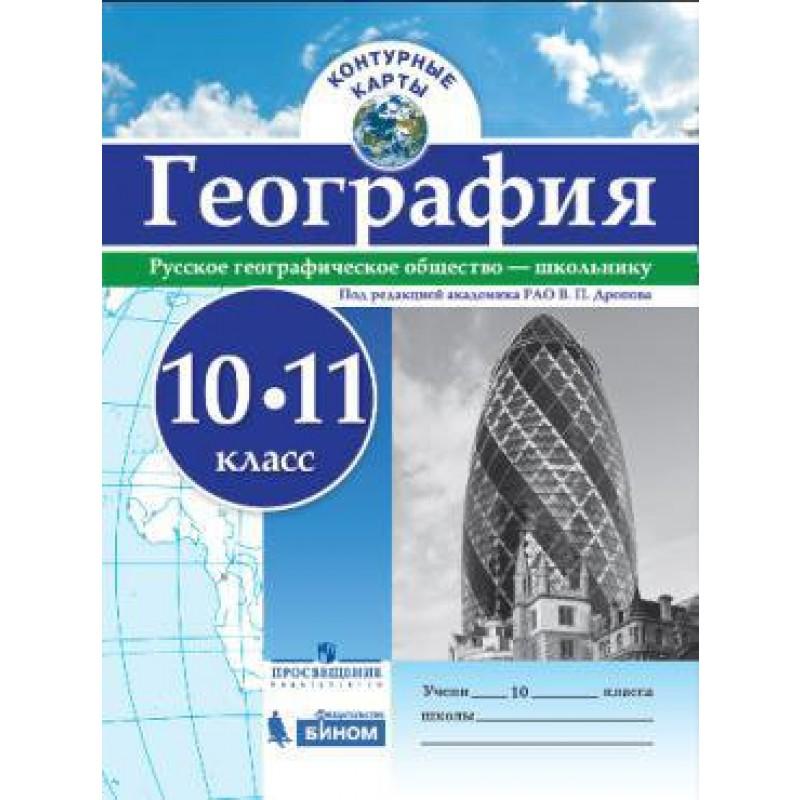 Контурные карты. География.10-11 кл./под ред. Дронова / РГО