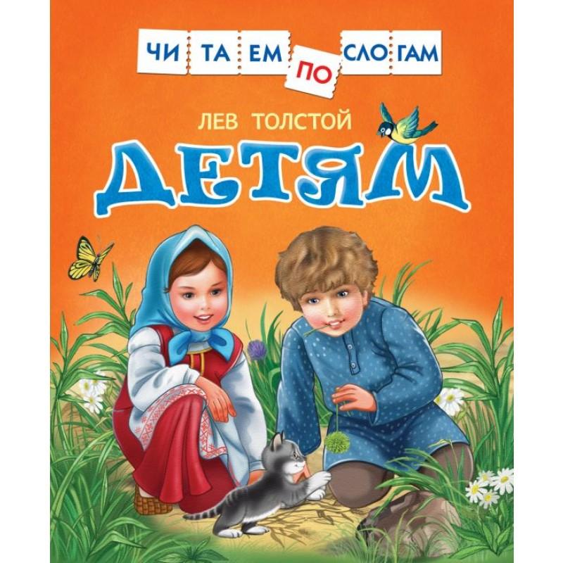 Толстой Л. Детям
